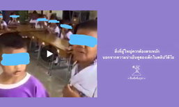 หมอเด็กแนะ! สิ่งที่ผู้ใหญ่ควรตระหนักจากพฤติกรรมเด็กในคลิปวิดีโอ