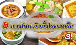 5 แกงไทยยับยั้งโรคมะเร็ง ทั้งอร่อยทั้งมีประโยชน์