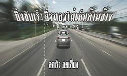 ยิ่งขับเร็ว ยิ่งมองไม่เห็นด้านข้าง สาเหตุการเสียชีวิตอันดับ 1 บนท้องถนน
