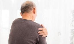 ข้อไหล่ติด ปัญหาสุขภาพที่ผู้สูงอายุควรระวัง