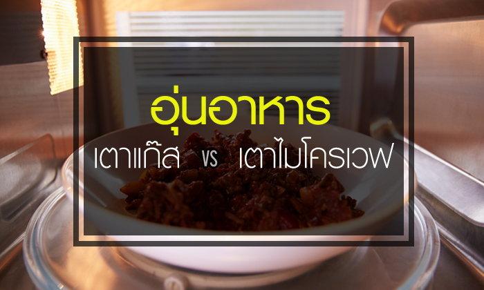 อุ่นอาหารด้วยไมโครเวฟ VS เตาแก๊ส แบบไหนปลอดภัยกว่ากัน?