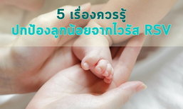 5 เรื่องควรรู้ ปกป้องลูกน้อยจากไวรัส RSV