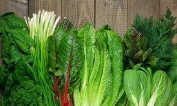 ป้องกันโรคด้วยผักที่คุณไม่ควรมองข้าม