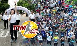 โรงงานยาสูบ ขานรับนโยบายออกกำลังกายเพื่อสุขภาพ วิ่งลุยสวน สูดโอโซน กลางสวนป่าเบญจกิติ TTM FUN RUN