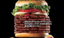 ตะลึง!!! เบอร์เกอร์ Windows 7 ในญี่ปุ่น