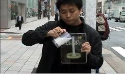 "iPad กับ""มายากลข้างถนน""ของคนญี่ปุ่น"