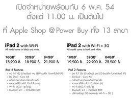 iPad 2 เตรียมวางขายที่ Power Buy 13 สาขา วันที่ 6 พฤษภาคม เวลา 11.00 น. เป็นต้นไป! (+อัพเดท)