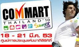 ชี้เป้า !!! สินค้าเด็ด งาน Commart Summer 2010 หมวดคอมพิวเตอร์ & Notebook