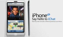 iPhone 4G กับข่าวลือ Spec โดนใจ