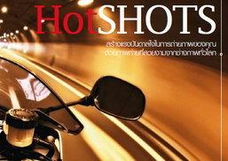 สร้างแรงบันดาลใจในการถ่ายภาพของคุณกัน (HotSHOTS)
