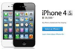 ราคา iPhone 4S เครื่องศูนย์ มาบุญครอง เครื่องหิ้ว MBK