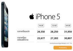 ราคา iphone 5 เครื่องศูนย์ AIS Dtac Truemove H เริ่มต้น 24,550 บาท