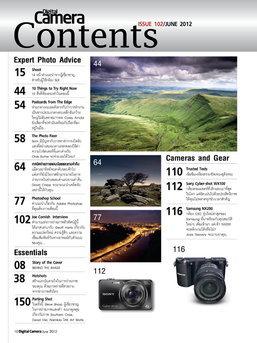 นิตยสาร Digital Camera