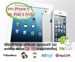 20 ไฮไลท์เด็ด!!!ในงาน Thailand Mobile Expo 2013 (จัดอันดับทุกวัน)