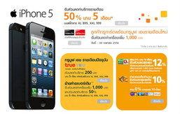 โปรโมชั่น iPhone 5 จาก Truemove H รับส่วนลดรายเดือน 50%