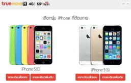รวมรายละเอียด iPhone 5s/5c จาก Truemove H ทั้งราคา และ โปรโมชั่น