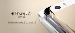 Dtac iPhone 5S / iPhone 5C รวมรายละเอียด iPhone 5s/5c จาก Dtac ทั้งราคา และ โปรโมชั่น