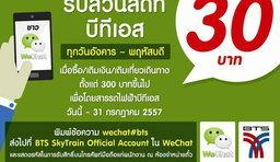 รับทันที! ส่วนลด MRT, BTS 30 บาททุกเดือนจาก WeChat!