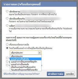 ถูกคนอื่นปลอมเป็นเราบน facebook ทำให้เสียหาย แก้ไขอย่างไร ?