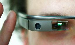 วิตก! ชาวอเมริกัน 7 ใน 10 ไม่สวม Google Glass กลัวข้อมูลรั่ว!