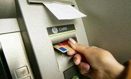 เตือนภัย! แฮกเกอร์ระบาด อย่ากดเงินตู้ ATM น่าสงสัย!
