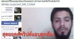 เตือนภัย ! ไวรัส Facebook ตัวใหม่