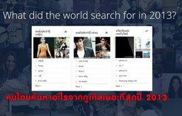 คนไทยค้นหาอะไรจากกูเกิลเยอะที่สุดปี 2013