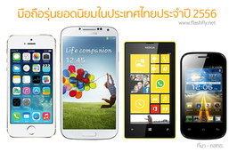 กสทช.เผยมือถือ-แท็บเล็ตรุ่นยอดนิยมในประเทศไทยประจำปี 2556