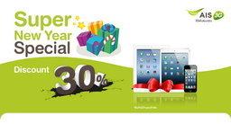 โปรโมชั่นเด็ดลดราคา iPhone 5 และ iPad mini และ iPad 4