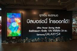 Billboard แห่งแรก !! ที่สามารถโทรออกได้จริง โดย Samsung Galaxy S5