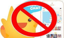 5 ขั้นตอนง่ายๆ ในการบล็อก Invites Meow Chat