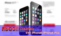 สรุปราคา iPhone6 และ 6 Plus พร้อมโปรโมชั่นอย่างเป็นทางการ