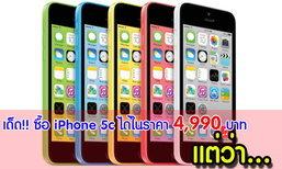 จัดโปรโมชั่น iPhone 5c เริ่มต้นที่ 4,990 บาท ไม่ต้องจ่ายรายเดือนล่วงหน้า