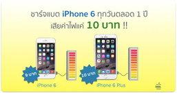 รู้หรือไม่: ชาร์จแบต iPhone 6 จนเต็มทุกวันตลอด 1 ปี เสียค่าไฟฟ้าเท่าไร