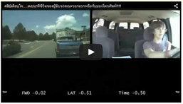 คลิปเตือนใจ....เผยนาทีชีวิตของผู้ขับรถขณะวอกแวกหรือก้มมองโทรศัพท์!!!!