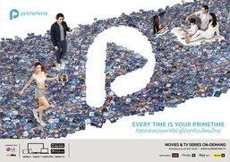 """""""PrimeTime"""" บริการดูหนังและซีรีย์ สนองไลฟ์สไตล์คนยุคใหม่ได้ครบทุกรูปแบบของชีวิต"""