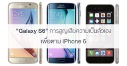 บทวิจารณ์ Samsung Galaxy S6 การสูญเสียความเป็นตัวเอง เพื่อตาม iPhone 6