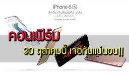 แรงแหกโค้ง โอเปอร์เรเตอร์ไทยประกาศวันขาย iPhone รุ่นใหม่แล้ว