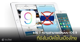 """รวม 5 ความสามารถใหม่บน iOS 9 ที่ยัง """"ไม่เปิดใช้ในเมืองไทย"""""""