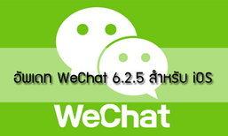 อัพเดท WeChat 6.2.5 สำหรับ iOS ได้รับการปรับปรุงแก้ไขเรื่องความปลอดภัยแล้ว
