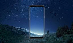 สรุปโปรโมชั่น Samsung Galaxy S8 ก่อนเปิดจอง 17 เมษายนนี้