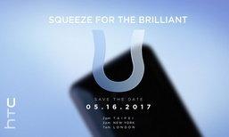 HTC U (Ocean) อาจจะเปิดตัว 16 พฤษภาคมนี้