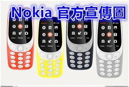 ฝาแฝด Nokia 3310 (2017) โผล่ขายในมาเลเซียแล้ว พร้อมก๊อบปี้ดีไซน์คล้ายคลึงทุกองศา