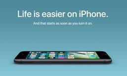 Apple เปิดแคมเปญ Switch ชวนผู้ใช้ Android ย้ายมาใช้ iPhone ได้อะไรที่มากกว่า