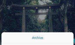 Instagram เพิ่มฟีเจอร์ใหม่ Archive ซ่อนโพสต์ที่ต้องการได้