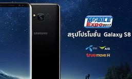 รวมโปรโมชั่น Samsung Galaxy S8 ในงาน Thailand Mobile Expo และจาก 3 ค่าย