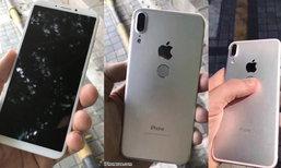มาแล้ว!! ภาพ iPhone 8 รุ่นใหม่ (มันก็จะดูแปลกๆ นะกล้องแนวตั้ง)