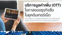 สรุปเสวนา บริการมูลค่าเพิ่ม (OTT) โอกาสของธุรกิจสื่อในยุคอินเทอร์เน็ต หารือก่อน กสทช. จะควบคุม