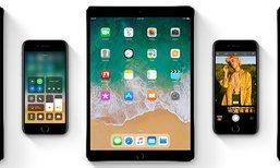 Apple ประกาศรายชื่อรุ่นที่ได้อัปเดต iOS 11 เวอร์ชันล่าสุด พบ iPhone 5s ยังได้ไปต่อ