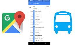 รู้ยัง…Google Maps สามารถบอกตำแหน่งของรถเมล์ได้แบบ Real Time ไม่ต้องยืนรอรถเมล์ให้เมื่อย